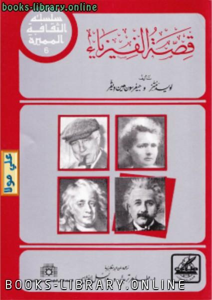 ❞ كتاب قصة الفيزياء ❝  ⏤ لويد موتز - جيفرسون هين ويفر