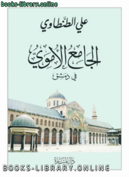 الجامع الأموى فى دمشق