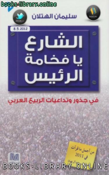❞ كتاب الشارع يا فخامة الرئيس ❝  ⏤ سليمان الهتلان