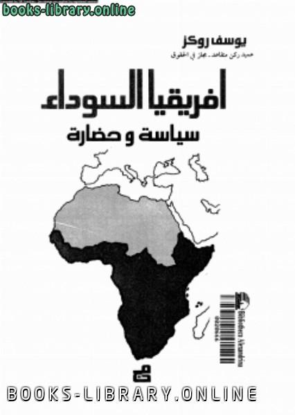❞ كتاب أفريقيا السوداء سياسة وحضارة ❝  ⏤ يوسف روكز
