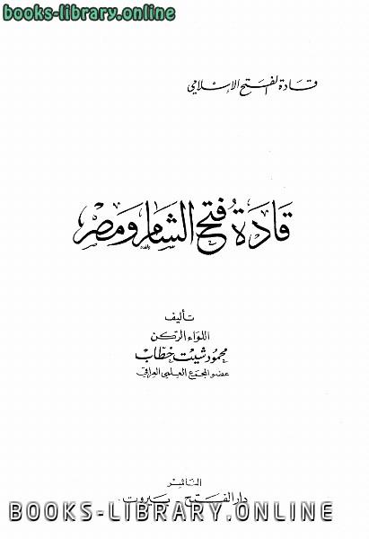 ❞ كتاب قادة فتح الشام ومصر ❝  ⏤ محممود شيت خطاب