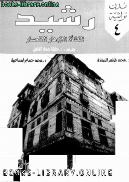 ❞ كتاب رشيد النشأة الإزدهار الإنحسار ❝  ⏤ محمد طاهر الصادق