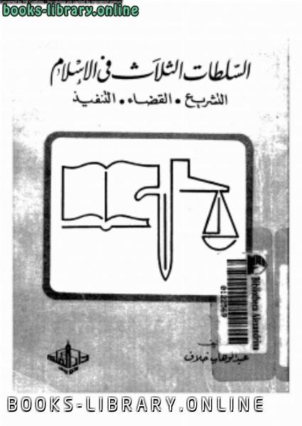 ❞ كتاب السلطات الثلاث فى الإسلام التشريع القضاء التنفيذ ❝  ⏤ محمد عبد الوهاب خلاف