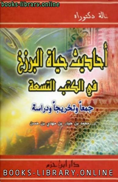 ❞ كتاب أحاديث حياة البرزخ في الكتب التسعة ❝  ⏤ محمد بن حيدر بن مهدي بن حسن