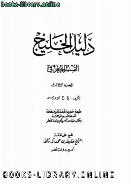 ❞ كتاب دليل الخليج الجزء الثالث ❝  ⏤ جون غوردون لوريمر