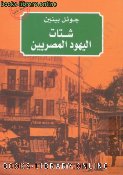 ❞ كتاب شتات اليهود المصريين الجوانب الثقافية والسياسية لتكوين شتات حديث ❝  ⏤ جوئل بينين