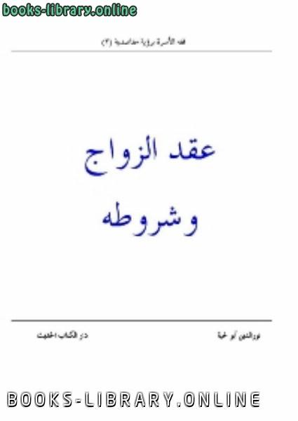 ❞ كتاب عقد الزواج وشروطه ❝  ⏤ الكتب الدين أبولحية