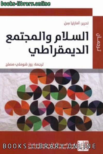 ❞ كتاب السلام والمجتمع الديمقراطي ❝  ⏤ أمارتيا سن