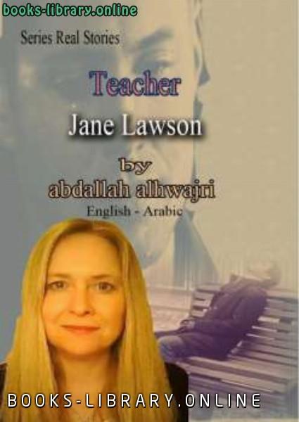 ❞ كتاب المعلمة جين لانسون the teacher jane Lawson short ❝  ⏤ عبدالله تيسير الحواجري