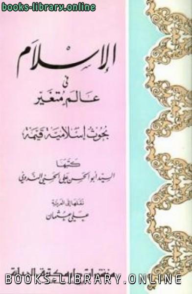 الإسلام في عالم متغير