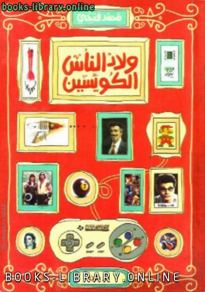 ❞ كتاب ولاد الناس الكويسين ❝  ⏤ محمد فتحى