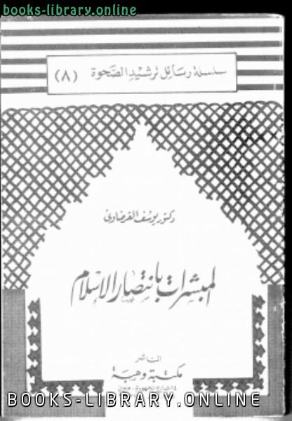 ❞ كتاب المبشرات بإنتصار الإسلام ❝  ⏤ د.يوسف القرضاوي