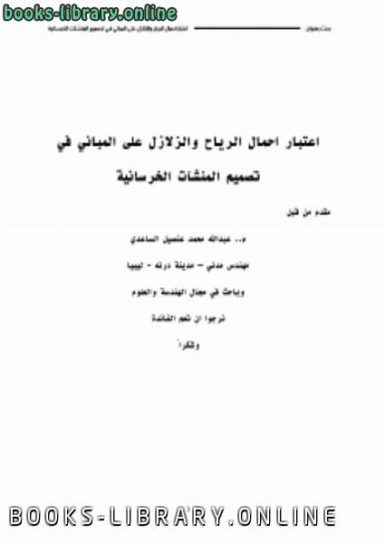 ❞ كتاب تأثير قوى الرياح و الزلازل على المباني م.عبدالله الساعدي ❝  ⏤ م.عبد الله الساعدي