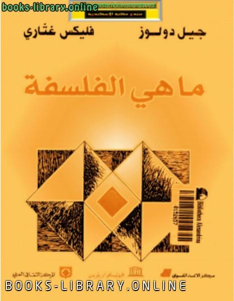 ❞ كتاب ما هي الفلسفة ❝  ⏤ جيل دولوز