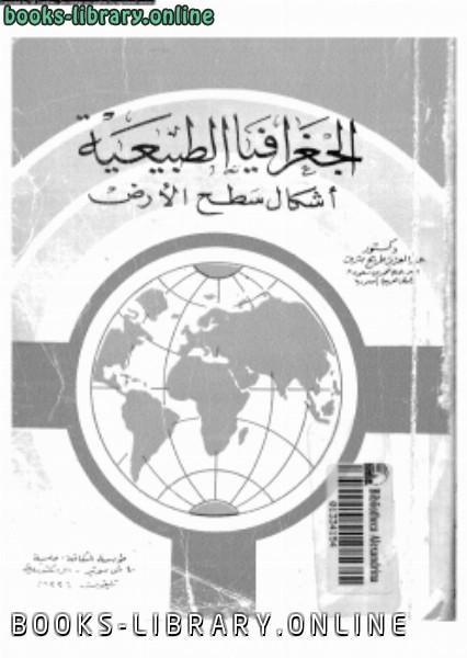 ❞ كتاب الجغرافيا الطبيعية أشكال سطح الأرض ❝  ⏤ د. عبد العزيز طريح شرف