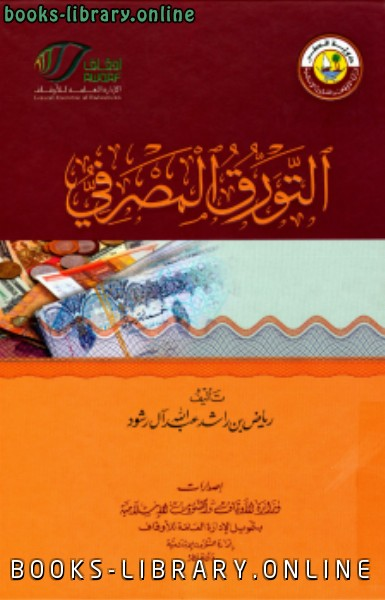❞ كتاب التورق المصرفي ❝  ⏤ رياض بن راشد عبد الله آل رشود