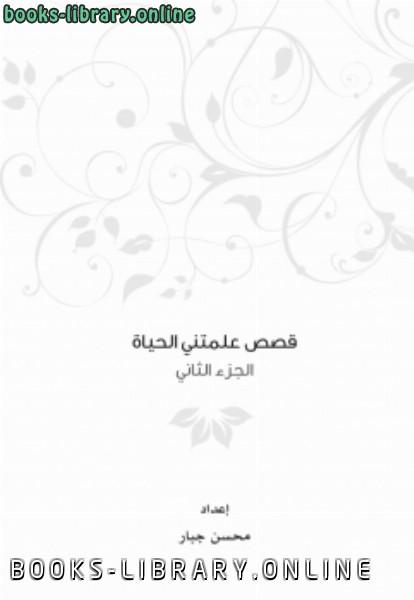 ❞ كتاب قصص علمتني الحياة ج2 ❝  ⏤ محسن جبار