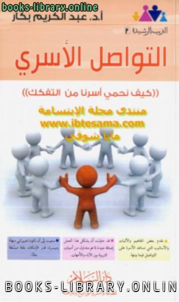 ❞ كتاب التواصل الأسري ❝  ⏤ أ.د. عبدالكريم بكار