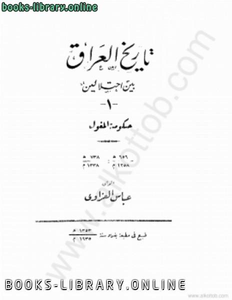 ❞ كتاب العراق بين إحتلالين الجزء الأول حكومة المغول ❝  ⏤ عباس العزاوي