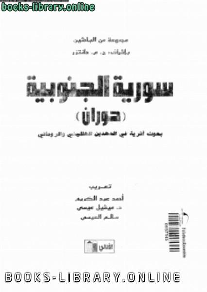 ❞ كتاب سورية الجنوبية حوران بحوث أثرية فى العهدين الهللينى والرومانى ❝  ⏤ مجموعة من الباحثين