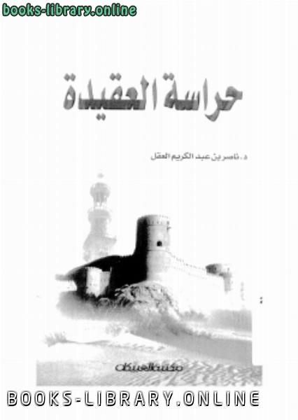 ❞ كتاب حراسة العقيدة ❝  ⏤ ناصر بن عبد الكريم العقل