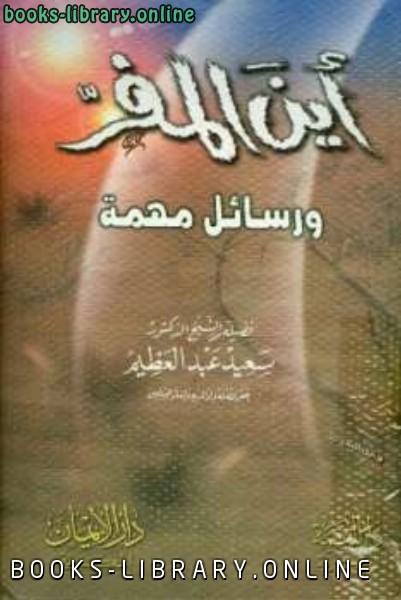 ❞ كتاب أين المفر ورسائل مهمة ❝  ⏤ سعيد عبد العظيم