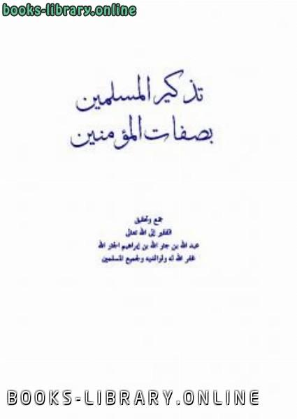 ❞ كتاب تذكير المسلمين بصفات المؤمنين ❝  ⏤ عبد الله بن جار الله بن إبراهيم الجار الله