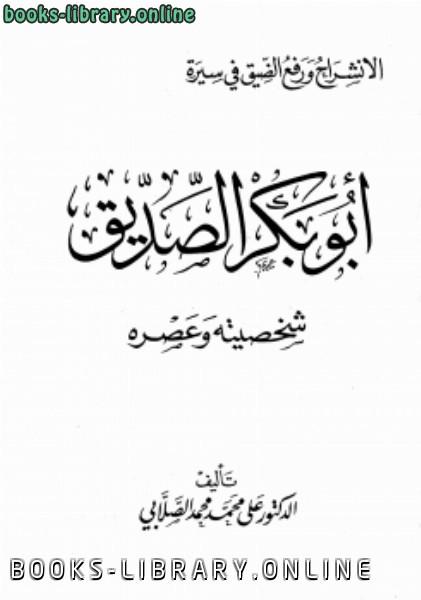 الإنشراح ورفع الضيق فى سيرة أبي بكر الصديق شخصيته وعصره