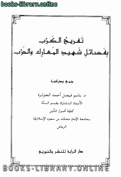 ❞ كتاب تفريج الكرب بفضائل شهيد المعارك والحرب ❝  ⏤ باسم فيصل أحمد الجوابرة