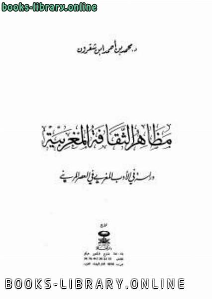 ❞ كتاب مظاهر الثقافة المغربية دراسة في الأدب المغربي في العصر المريني ❝  ⏤ محمد بن أحمد بن شقرون