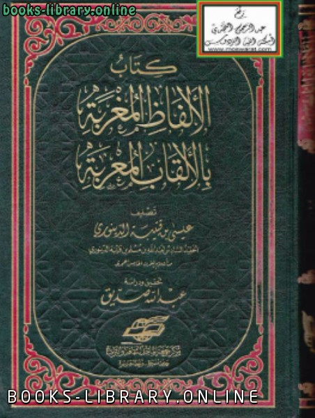 ❞ كتاب الألفاظ المغربة بالألقاب المعربة ❝  ⏤ عيسى بن قتيبة الديالكتبي