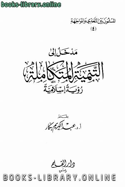 مدخل إلى التنمية المتكاملة رؤية إسلامية ط
