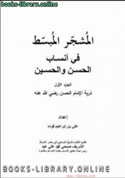 ❞ كتاب المشجر المبسط ج1 ❝  ⏤ علي بن إبراهيم فوده