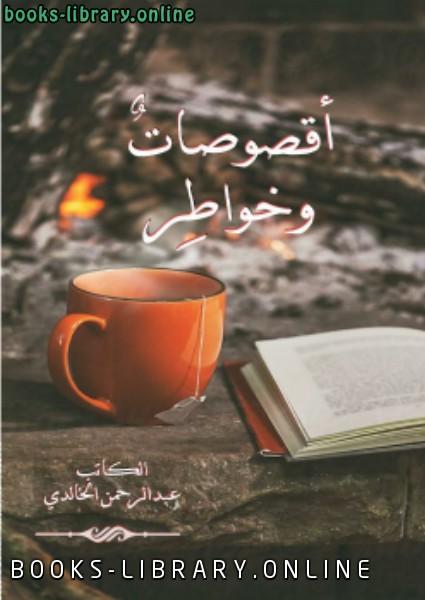 ❞ كتاب أقصوصات وخواطر ❝  ⏤ عبدالرحمن الخالدي