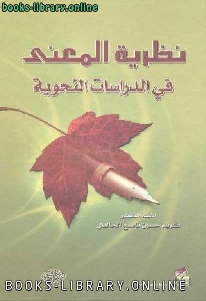 ❞ كتاب نظرية المعنى في الدراسات النحوية كريم حسين ناصح الخالدي ❝  ⏤ كاتب غير محدد