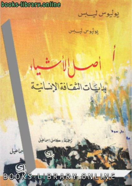 ❞ كتاب أصل الأشياء ❝  ⏤ يوليوس ليبس
