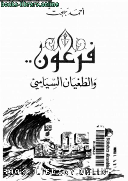 ❞ كتاب فرعون والطغيان السياسى ❝  ⏤ أحمد بهجت