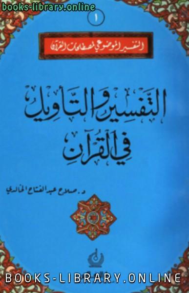 ❞ كتاب التفسير والتأويل في القرآن ❝  ⏤ د.صلاح عبدالفتاح الخالدي