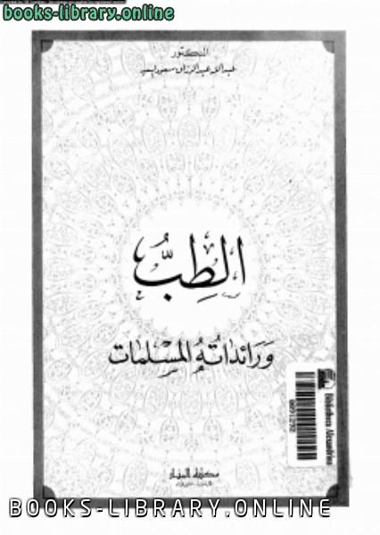 ❞ كتاب الطب ورائداته المسلمات ❝  ⏤ د. عبد الله عبد الرازق مسعود السيد