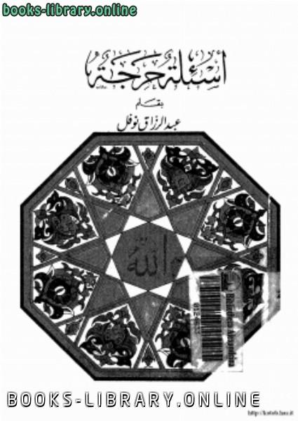 ❞ كتاب أسئلة حرجة ❝  ⏤ عبد الرزاق نوفل