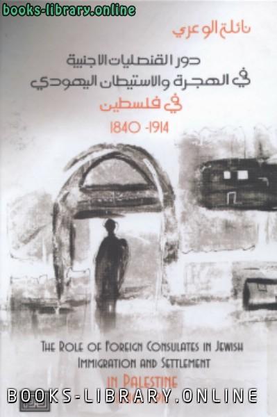 ❞ كتاب دور القنصليات الأجنبية فى الهجرة والاستيطان اليهودى فى فلسطين 18401914 ❝  ⏤ نائلة الوعري