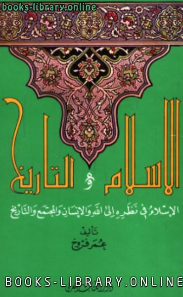 ❞ كتاب الإسلام والتاريخ الإسلام فى نظرته إلى الله والإنسان والمجتمع والتاريخ ❝  ⏤ عمرو فروخ