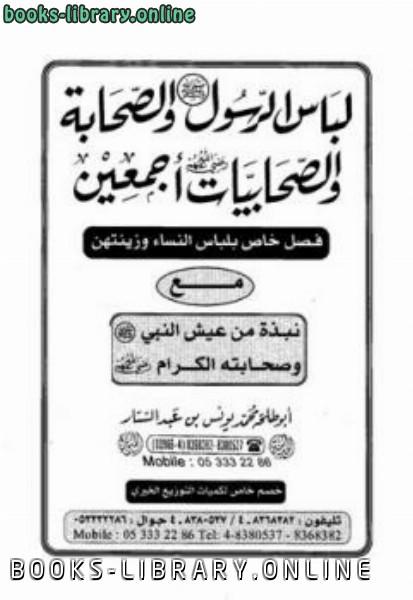 ❞ كتاب لباس الرسول صلى الله عليه وسلم والصحابة والصحابيات ❝  ⏤ محمد يونس عبد الستار أبو طلحة