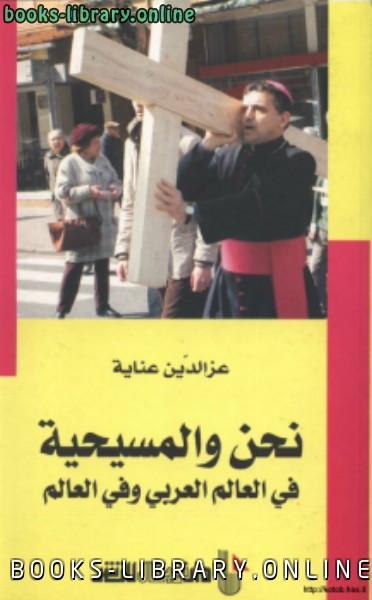 ❞ كتاب نحن والمسيحية في العالم العربي وفي العالم ❝  ⏤ عز الدين عناية