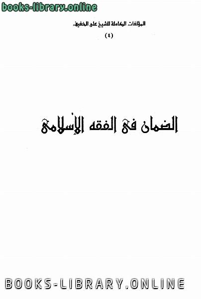 ❞ كتاب الضمان في الفقه الإسلامي والكفالة والديات والأروش والقسامة ❝  ⏤ علي الخفيف