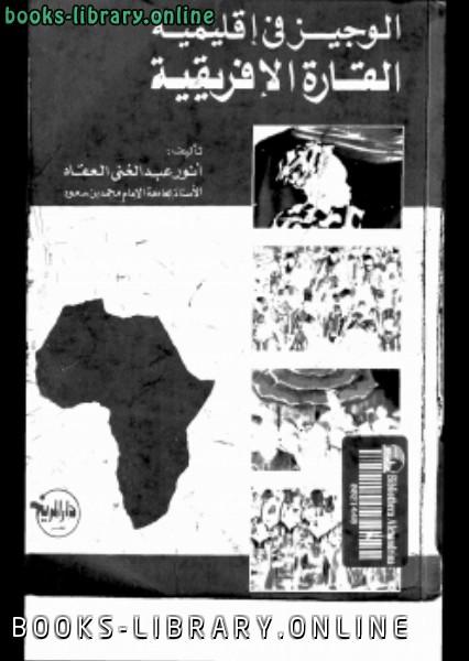 ❞ كتاب الوجيز فى إقليمية القارة الأفريقية ❝  ⏤ د. أالكتب عبد الغنى العقاد د. محمد عبد الحميد الحمادى