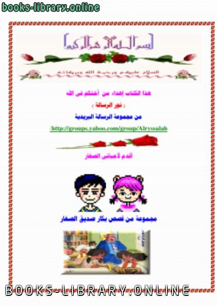 ❞ قصة مجموعة قصص بكار للأطفال ❝  ⏤ عمرو سمير عاطف