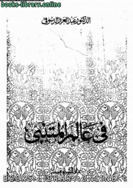 ❞ كتاب في عالم المتنبي ❝  ⏤ عبد العزيز الدسوقي