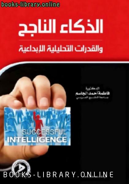 ❞ كتاب الذكاء الناجح والقدرات التحليلية الإبداعية ❝  ⏤ فاطمة أحمد الجاسم