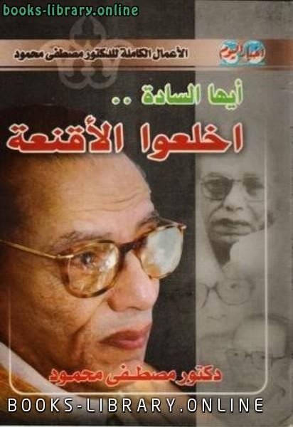 ❞ كتاب ايها السادة أخلعوا الاقنعة ❝  ⏤ مصطفى محمود